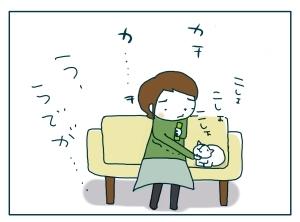 猫と一緒-20091118_09