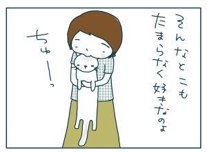 猫と一緒-20090821_05