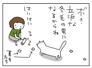 猫と一緒-20100921_05