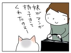 猫と一緒-20121002_01