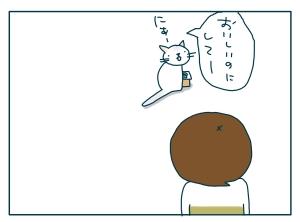 猫と一緒-20090809_07