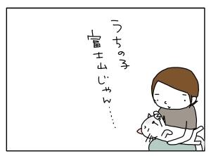 猫と一緒-20100908_04