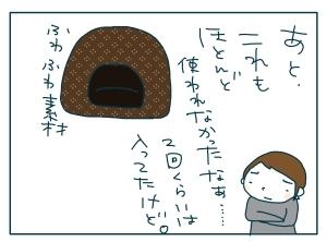 猫と一緒-20091027_10