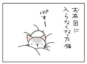 猫と一緒-20130318_04