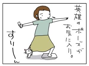 猫と一緒-20100813_10