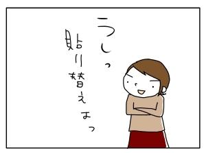 猫と一緒-20100323_01