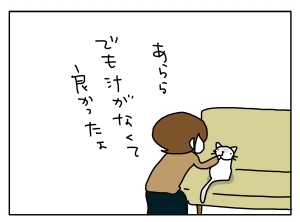 猫と一緒-20130227_04