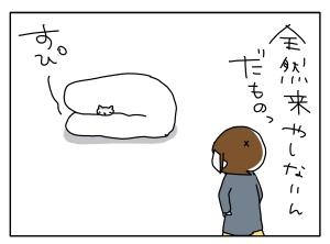 猫と一緒-20100321_22