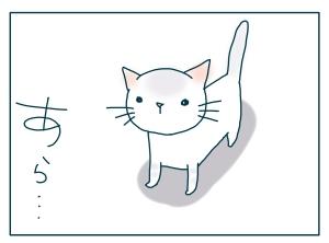 猫と一緒-20090522_01