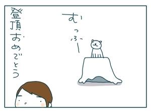 猫と一緒-20090930_11