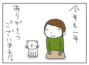 猫と一緒-20091230_11