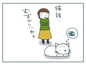 猫と一緒-20091221_09