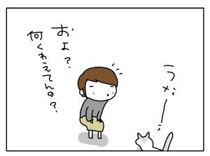 猫と一緒-20111026_02