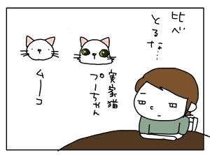猫と一緒-20110920_05