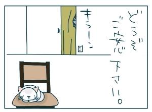猫と一緒-20091219_15