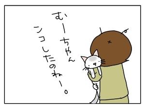猫と一緒-20121022_03