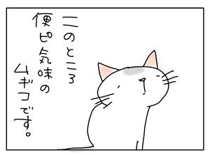 猫と一緒-20111115_02
