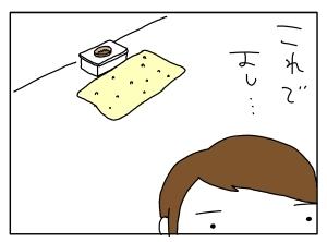 猫と一緒-20100213_11
