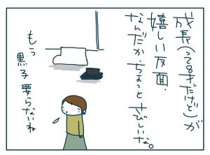 猫と一緒-20091228_21