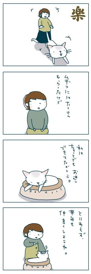 猫と一緒-20081231-02