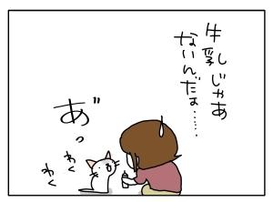 猫と一緒-20110628_07