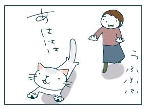 猫と一緒-20091116_06