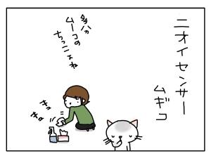 猫と一緒-20131126_09