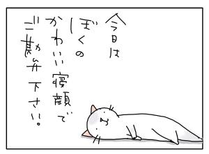 猫と一緒-20100329_02