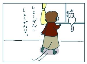 猫と一緒-20090122-08
