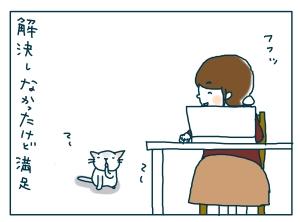 猫と一緒-20090124-15