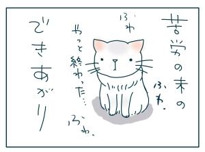 猫と一緒-20090928_13