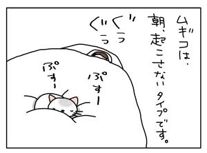 猫と一緒-20130321_01