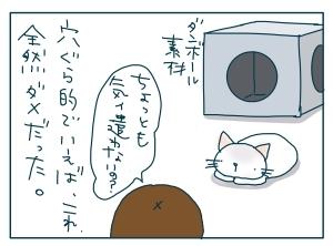 猫と一緒-20091027_09