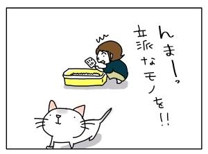 猫と一緒-20110520_06
