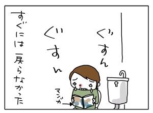猫と一緒-20111213_04
