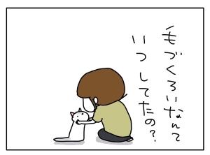 猫と一緒-20110719_11