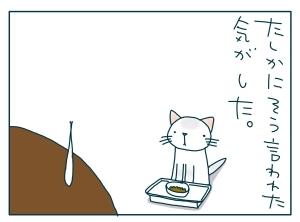 猫と一緒-20091119_15