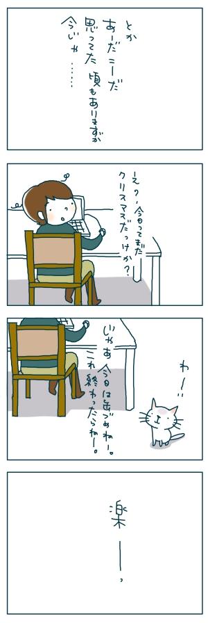 猫と一緒-20081225-03