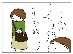 猫と一緒-20101126_04