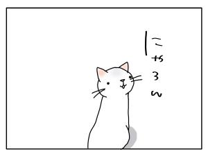猫と一緒-20100818_06