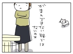 猫と一緒-20100327_04