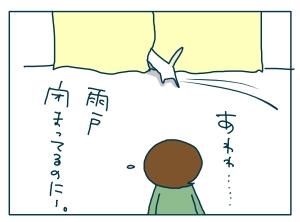 猫と一緒-20090520_07