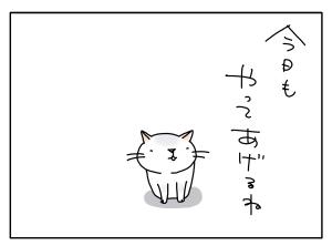 猫と一緒-20100331_11