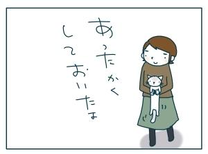 猫と一緒-20091124_05