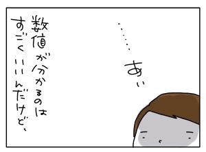 猫と一緒-20110418_03