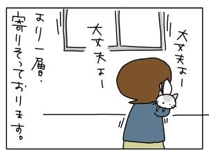 猫と一緒-20110317_09