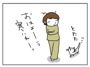 猫と一緒-20121022_01