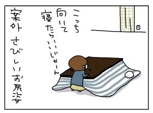 猫と一緒-20130315_04