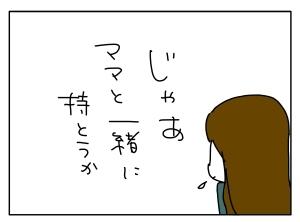 猫と一緒-20110406_03