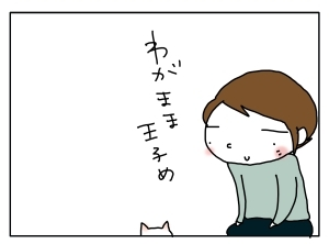 猫と一緒-20130307_08